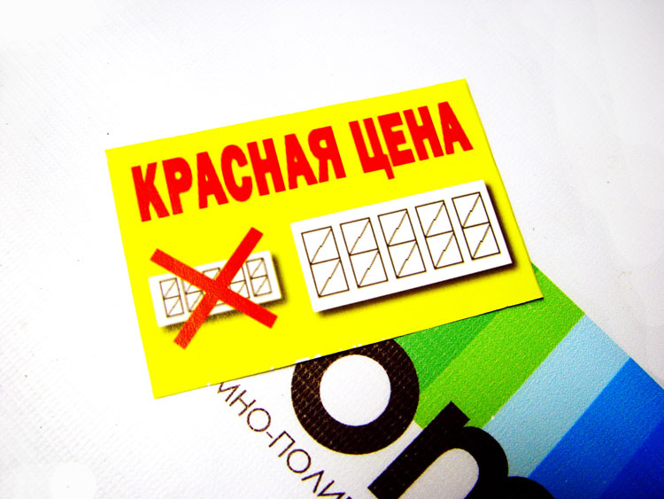 ценник образец для печати