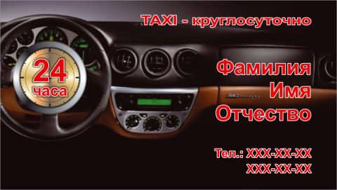 Визитка такси своими руками фото